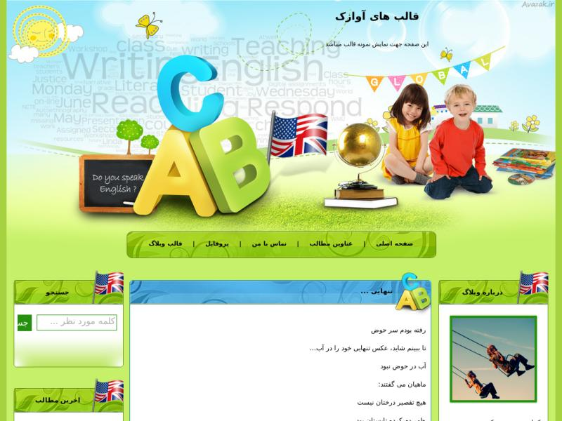قالب وبلاگ آموزش زبان انگلیسی به کودکان