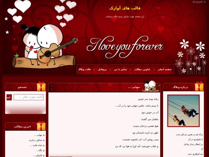 قالب وبلاگ عشق همیشگی
