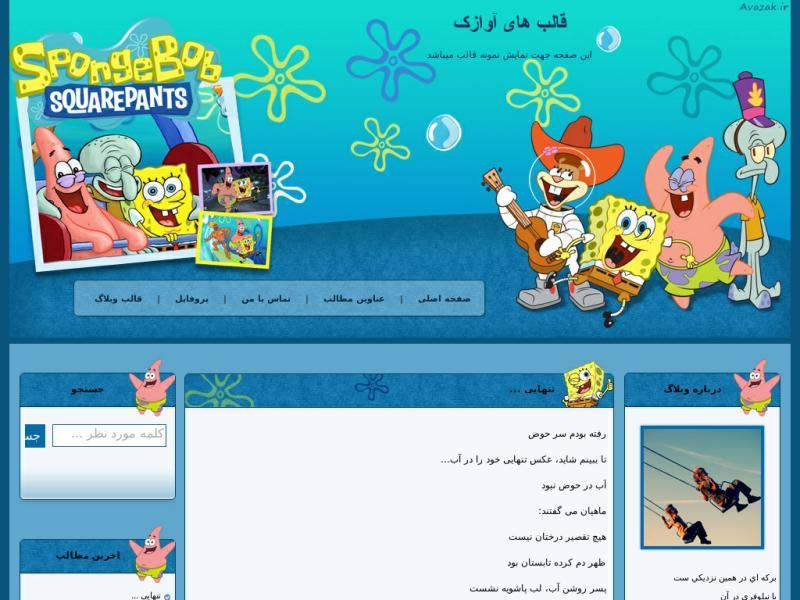 قالب وبلاگ لبیک یاحسین ع