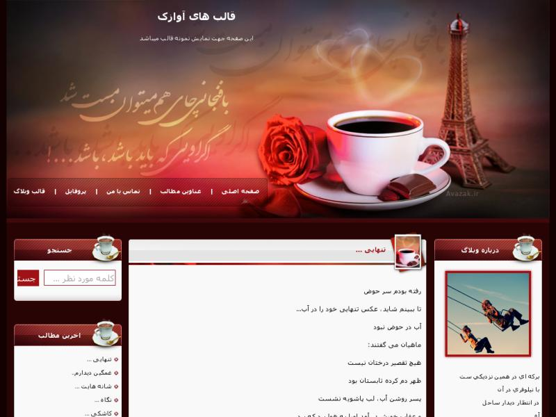 قالب وبلاگ عاشقانه فنجان چای