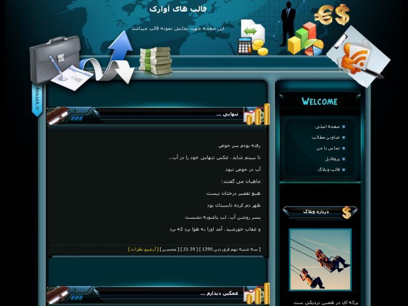 قالب وبلاگ بازار بورس