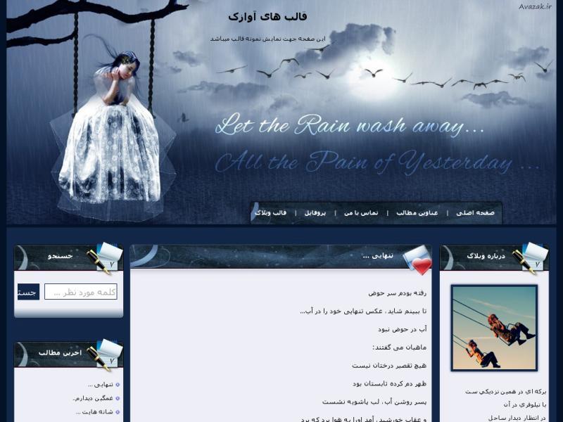 قالب وبلاگ عاشقانه انتظار باران