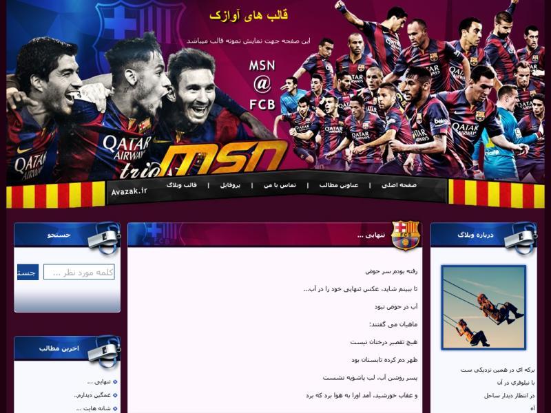 قالب وبلاگ بارسلونا