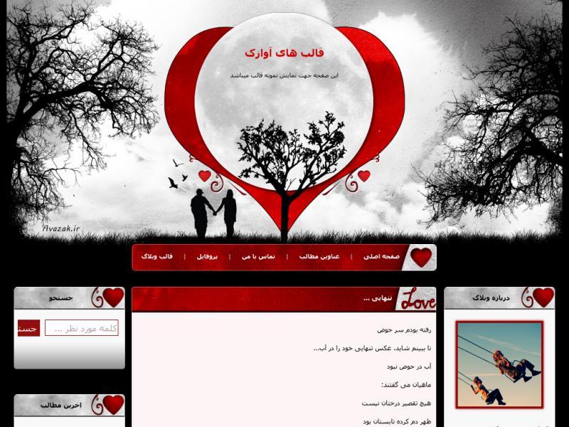 قالب وبلاگ عاشقانه سیاه قرمز