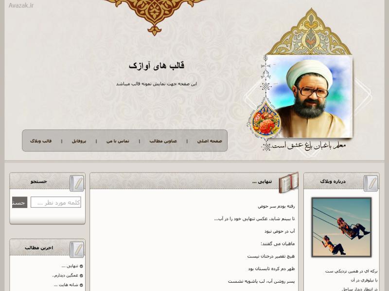 قالب وبلاگ شهید مطهری