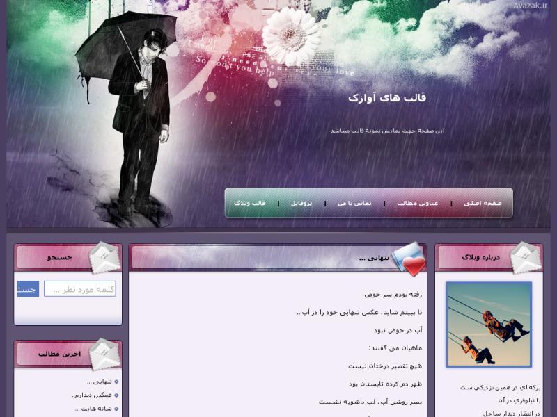 قالب وبلاگ عاشقانه مرد باران