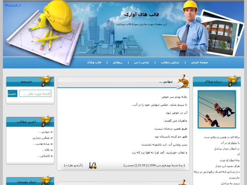 قالب وبلاگ مهندس عمران