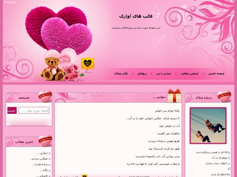 قالب وبلاگ عشق من
