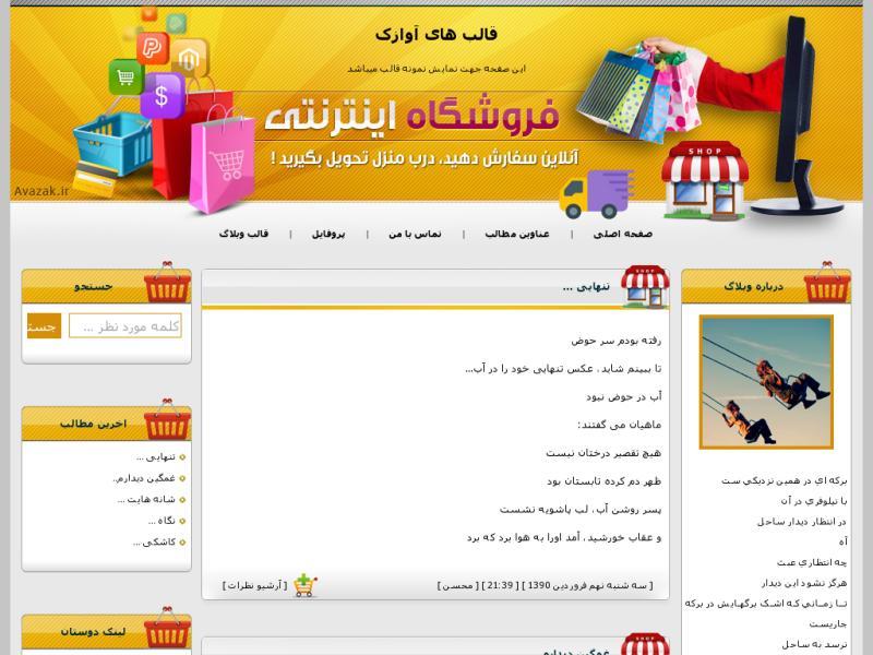قالب وبلاگ فروشگاه اینترنتی زرد