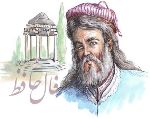 کد فال حافظ آنلاین برای وبلاگ