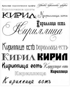 Russian Cyrillic Fonts