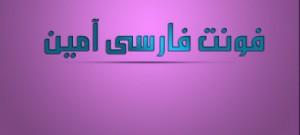 ameen-Ufont.ir_