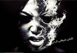 Actione-Sheytani-Kardan-NoiseGraphic.Com_