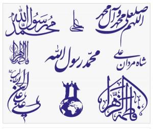 Shia-Font