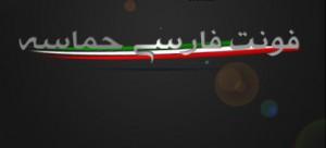 hamaseh-Ufont.ir_