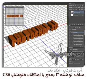 Photoshop-CS6-3D-New-Features