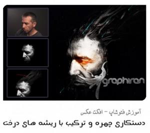 effext-pic-manipulation