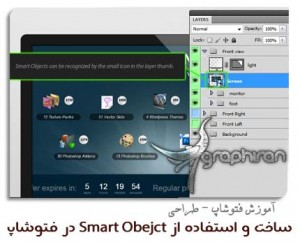 smart-object